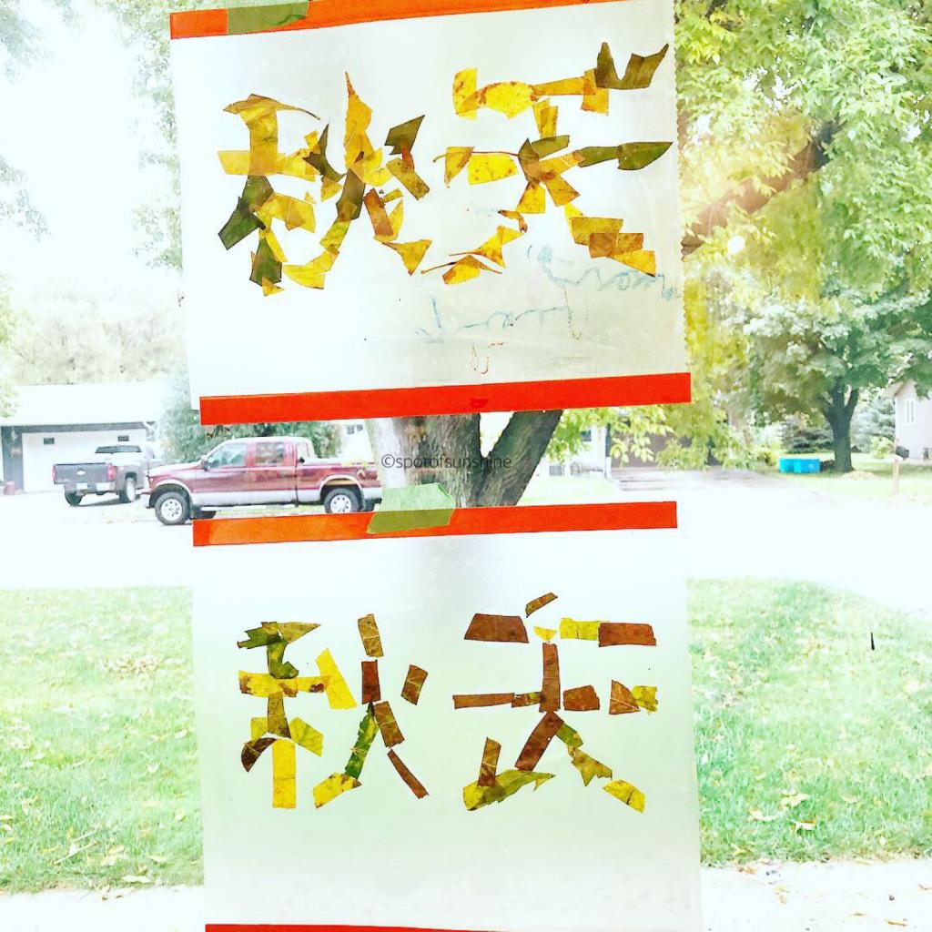 fall theme Chinese character activity language learning toddler kids children preschool elementary early childhood 秋天 bilingual mandarin
