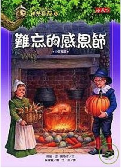 Chinese thanksgiving books for kids 中文感恩節圖畫書