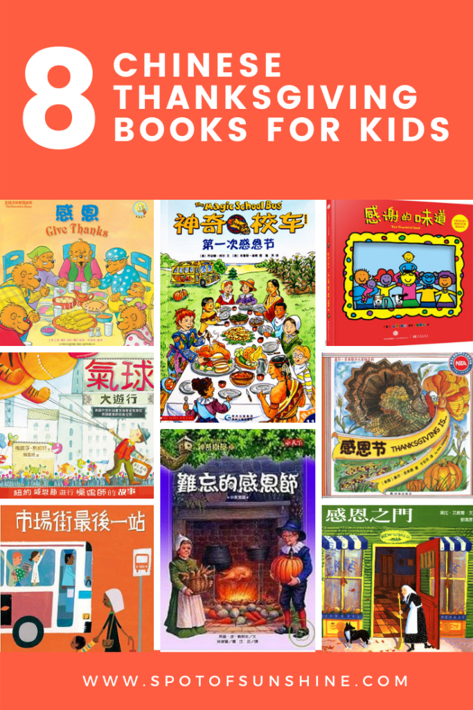 Thanksgiving Chinese books kids