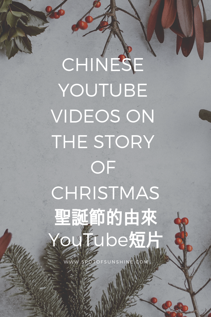 Chinese youtube videos on the story of Christmas jesus' birth nativity story 聖誕節來源影片