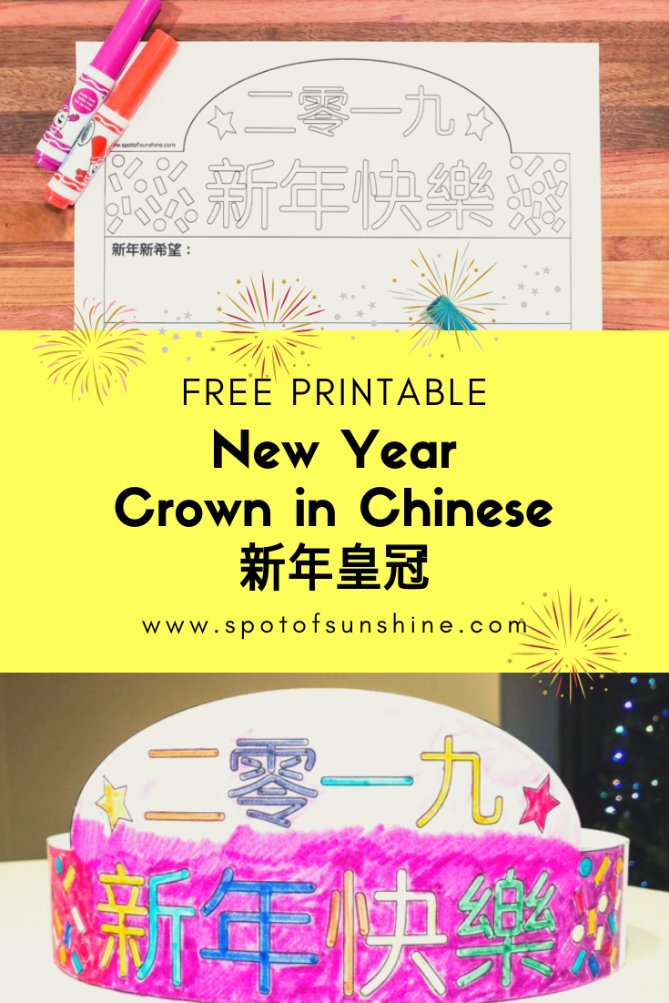 New year crown craft toddler preschool kids learning Chinese teach Chinese to kids 新年皇冠
