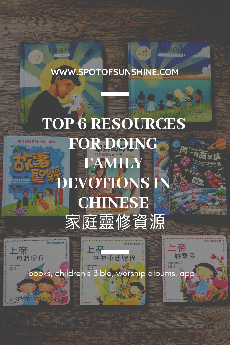 resources for family devotions in Chinese 家庭靈修資源 Children's bible worship app christian