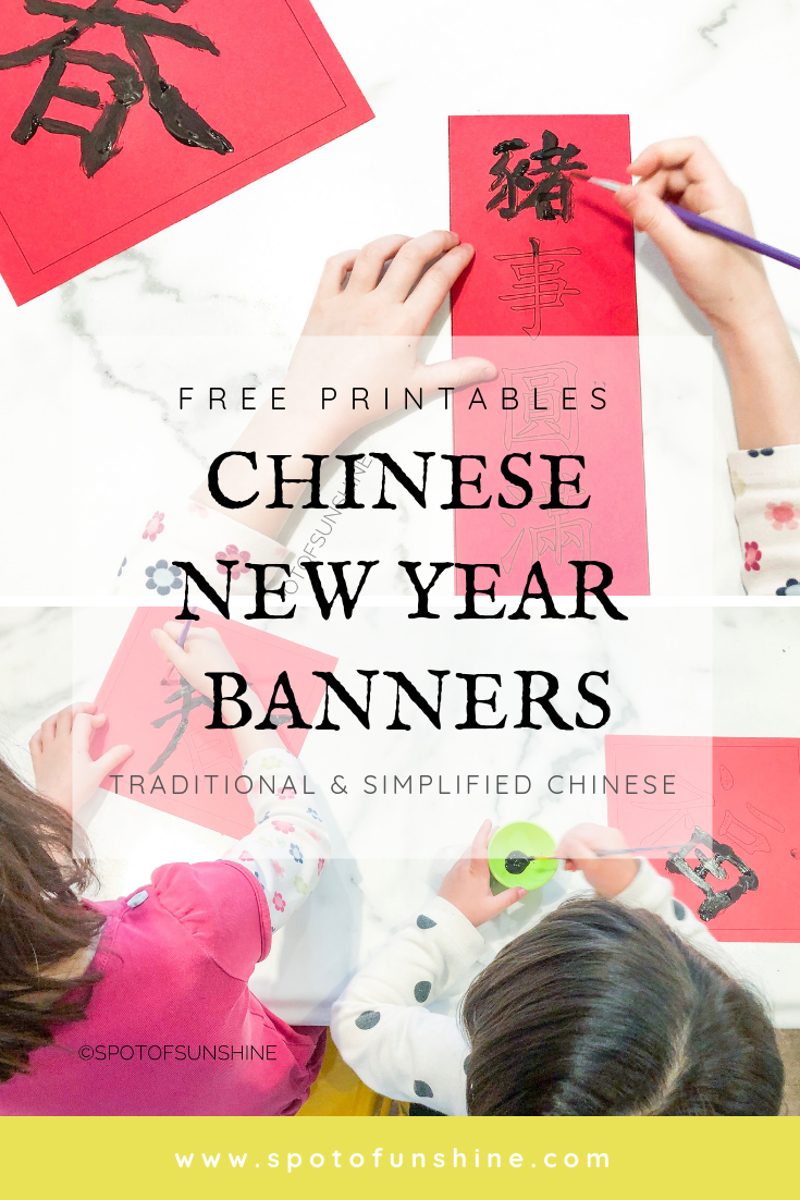 Chinese New Year banner 春聯 kids children toddler preschool language learning bilingual multilingual