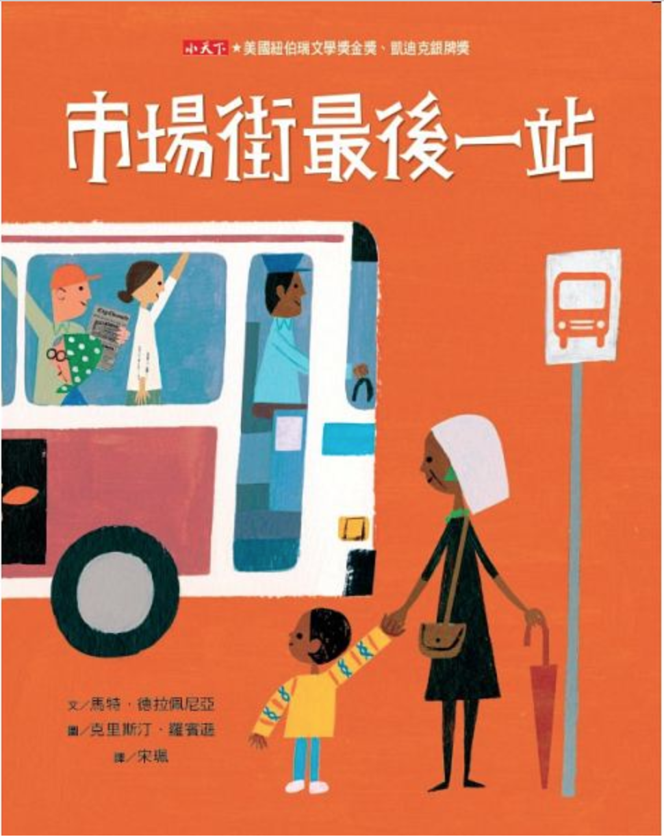 black history month chinese children's books language learning bilingual parenting mandarin african american 兒童圖書繪本非洲美國