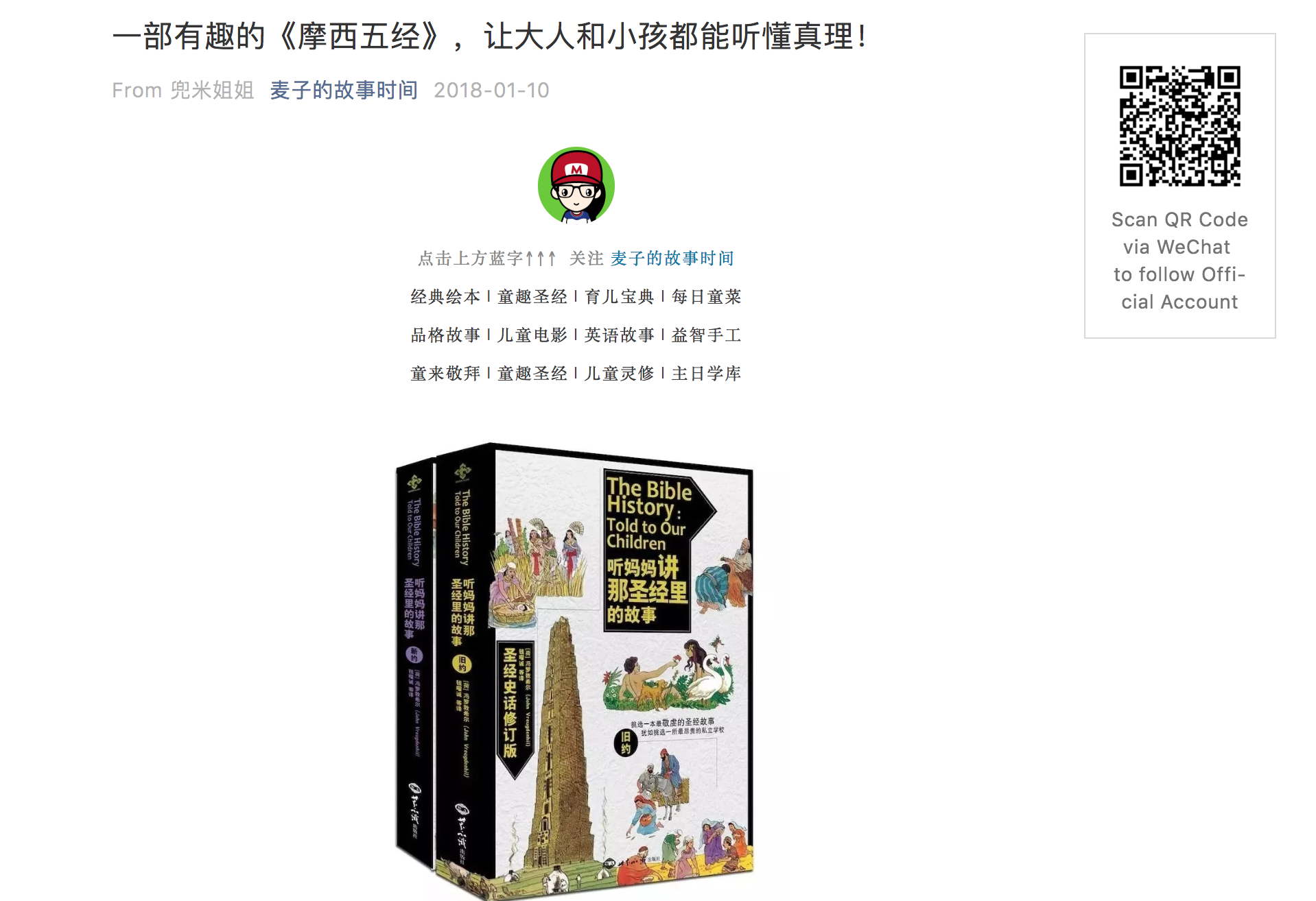 Chinese audio Bible