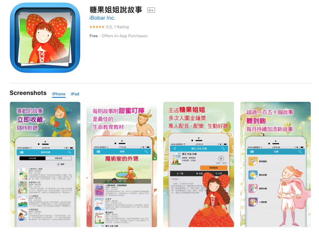 Chinese learning apps for kids audiobooks