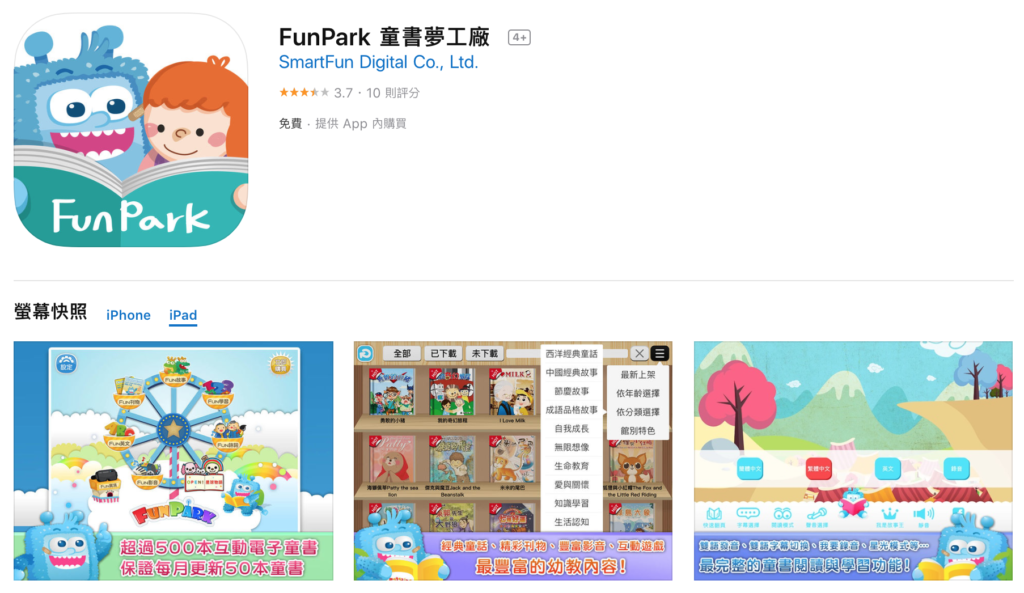 Chinese children's books app