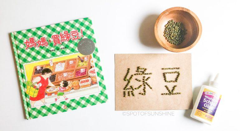 媽媽買綠豆 Chinese learning activities kids