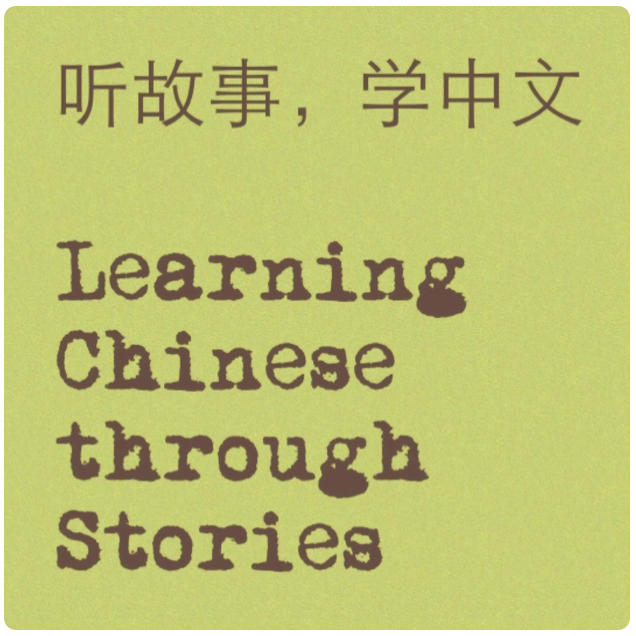 聽故事,學中文/Learning Chinese Through Stories