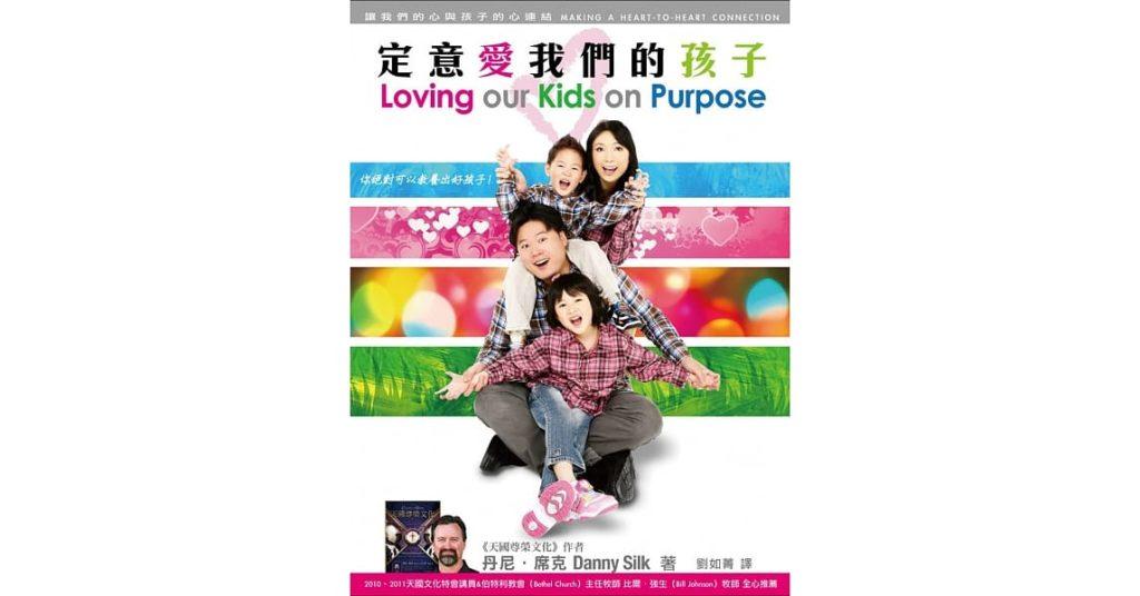 Chinese parenting vocab