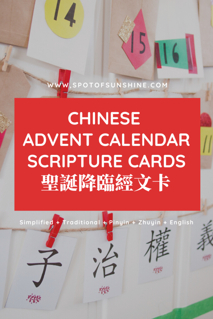 Chinese advent calendar scripture cards
