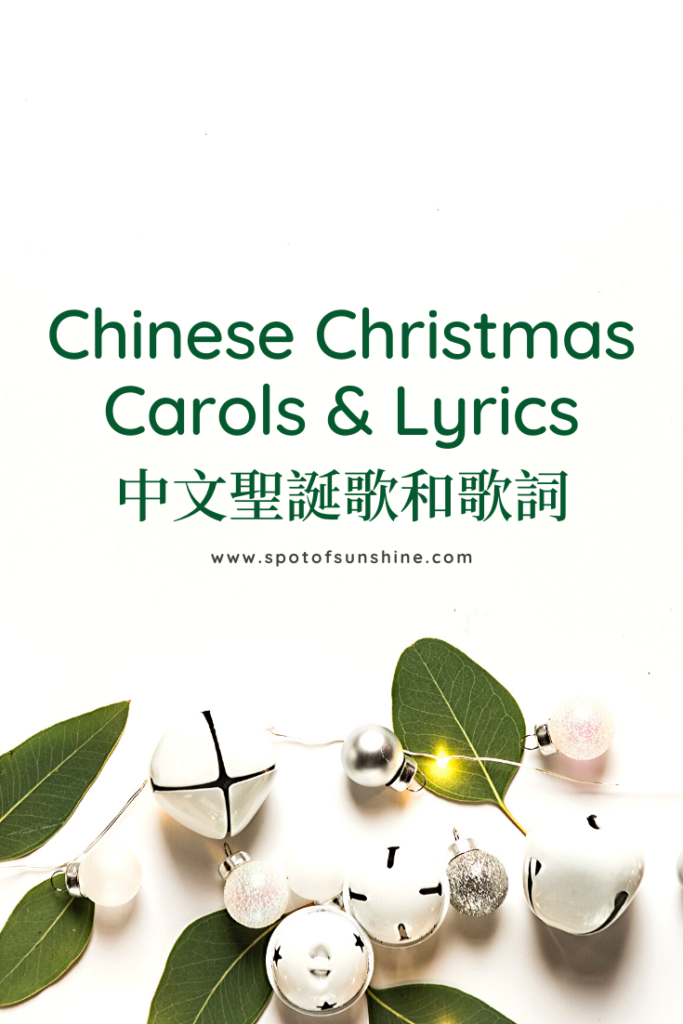 Chinese Christmas songs 中文聖誕歌