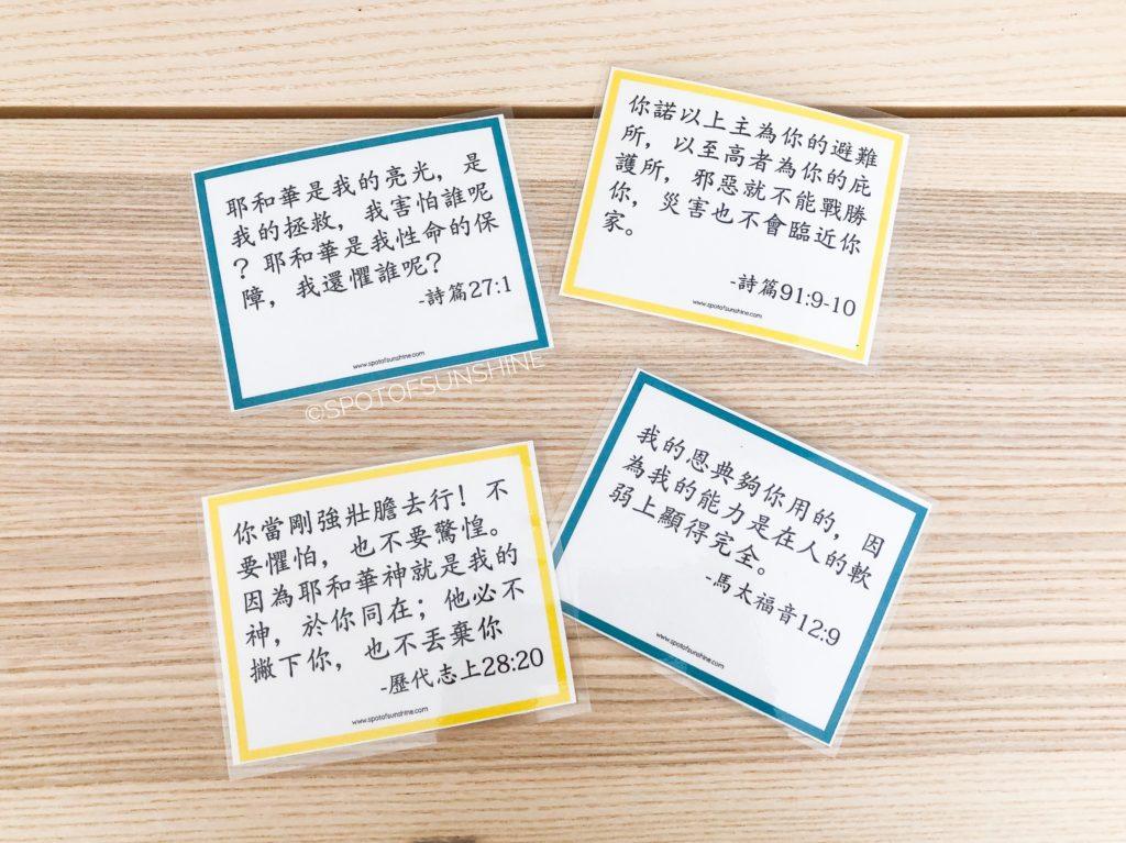 covid-19 faith verse cards