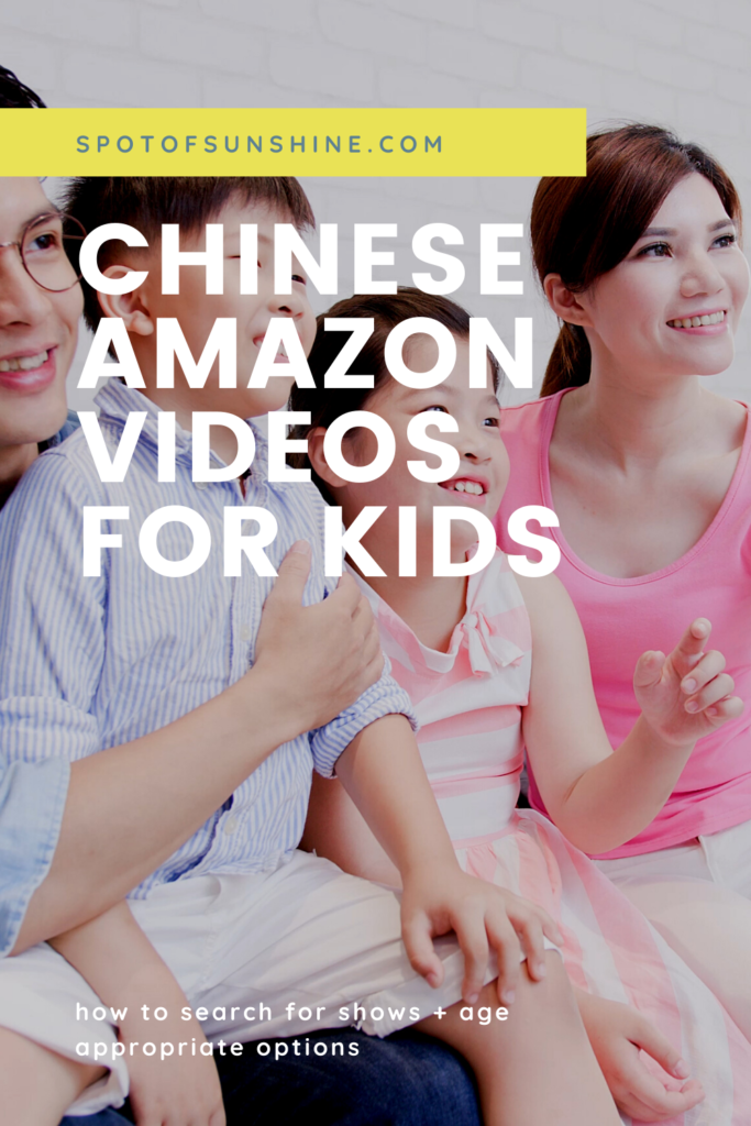 Chinese amazon videos