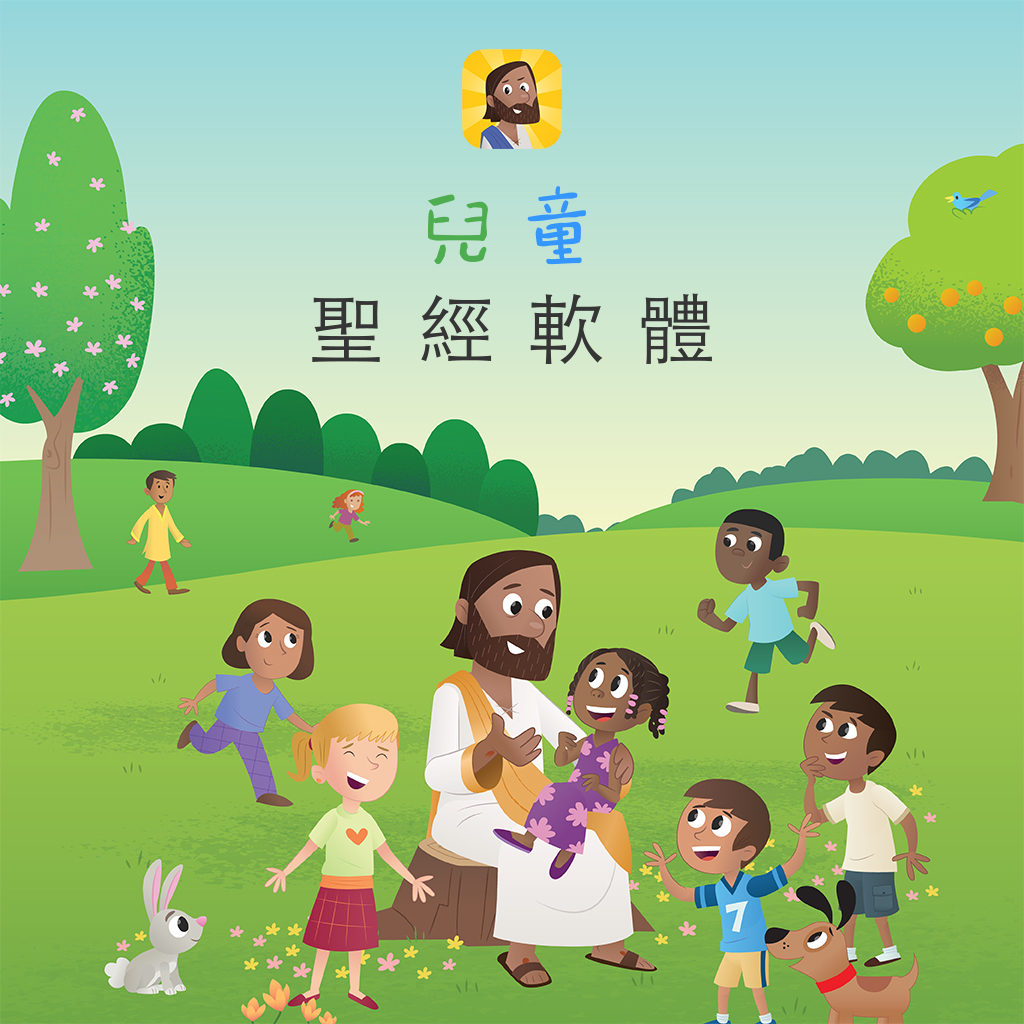 Chinese Bible app for kids