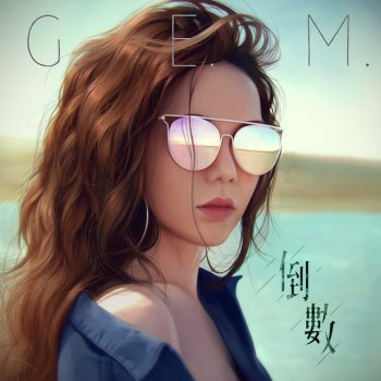 G.E.M. Chinese songs for kids