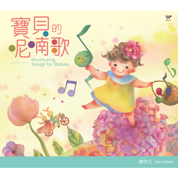 Chinese kids songs