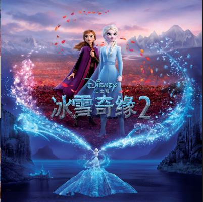 FrozenMandarin冰雪奇緣國語