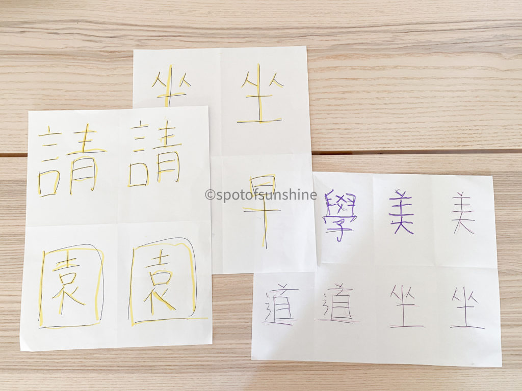 highlighter tracing writing activity Chinese Character Stroke Order worksheet for kids