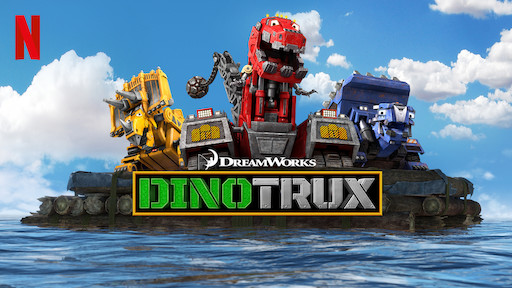Dinotrux 恐龍卡車