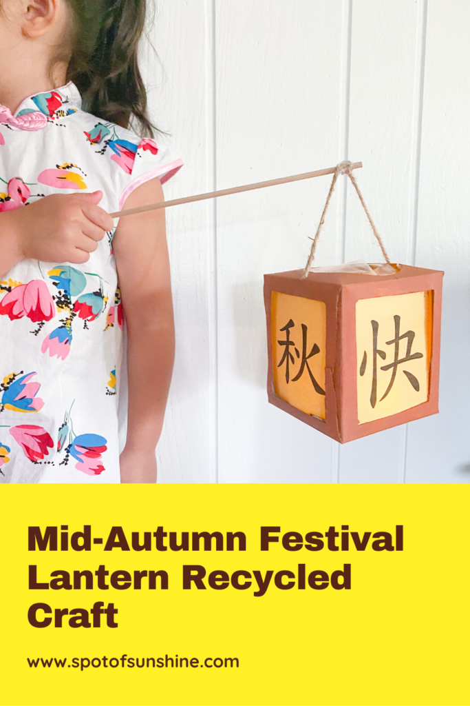 Mid-Autumn Lantern recycled craft free printable