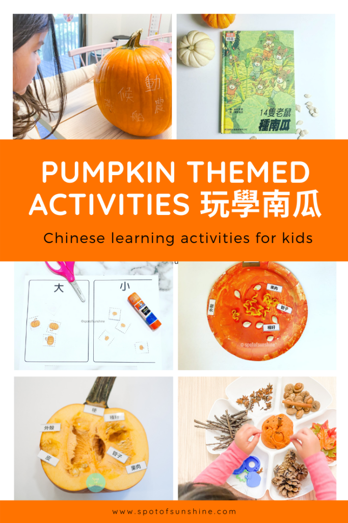 pumpkin themed activities for learning Chinese