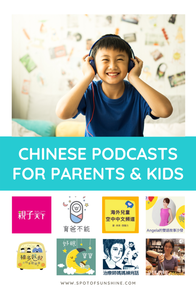 Chinese podcasts for kids and parents moms