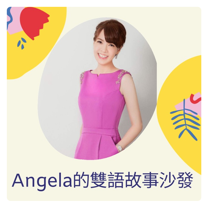 Chinese podcast for kids Angela的雙語故事沙發