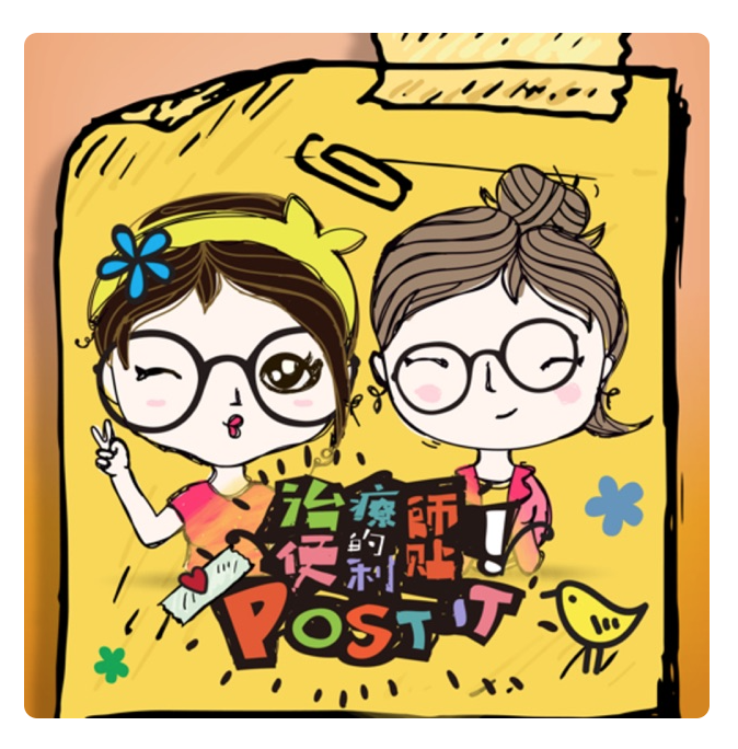 Chinese podcasts for kids 治療師的便利貼