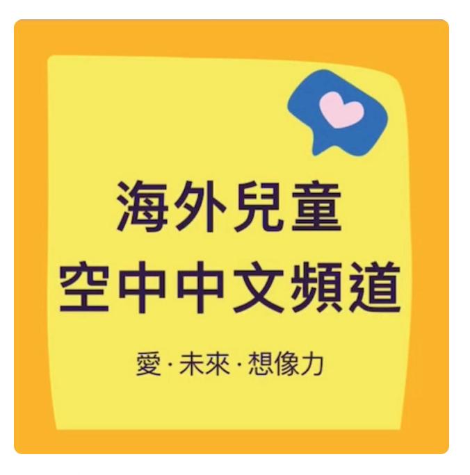 海外兒童中文頻道 Chinese podcast for kids
