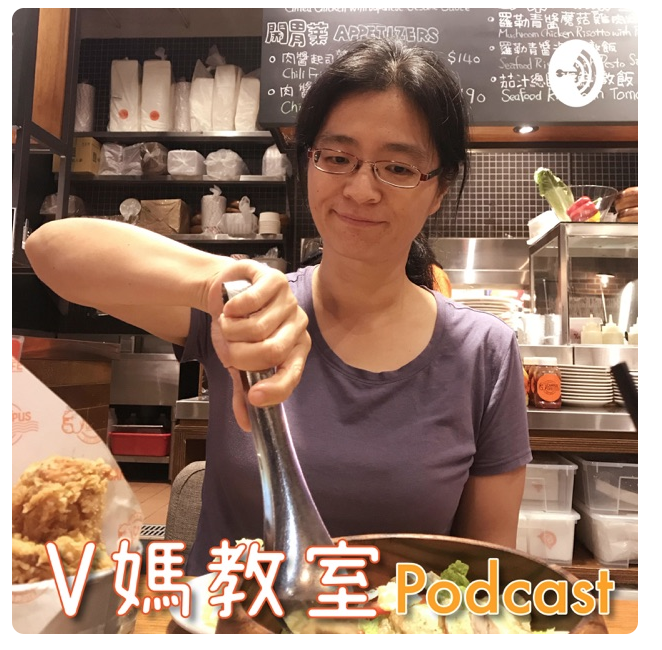 Chinese podcasts for parents v媽教室