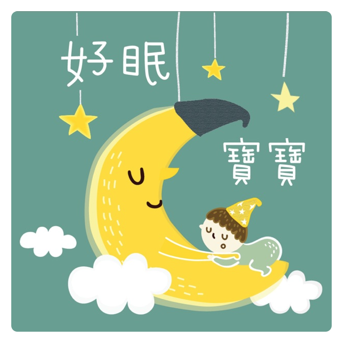 好眠寶寶 Chinese podcasts for moms parents