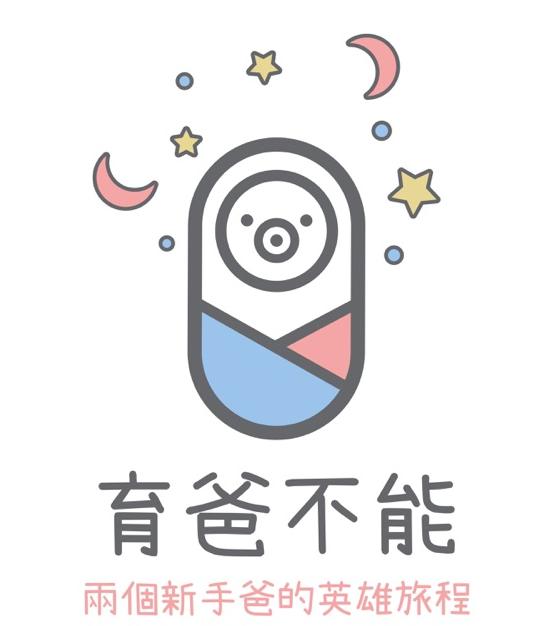 育爸不能 Chinese podcast for dads parents