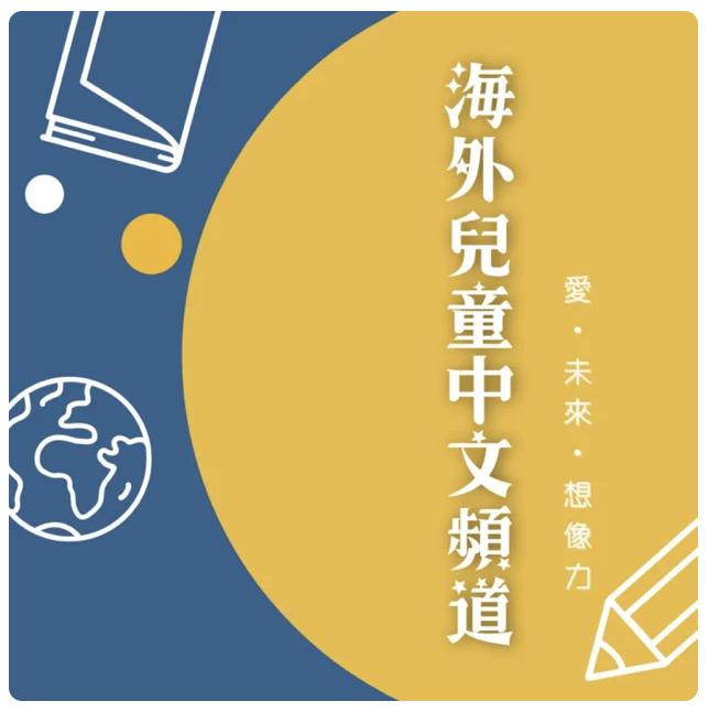 海外兒童中文頻道 podcast for overseas mandarin learners