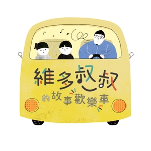 Chinese podcast for kids 維多叔叔的故事歡樂車