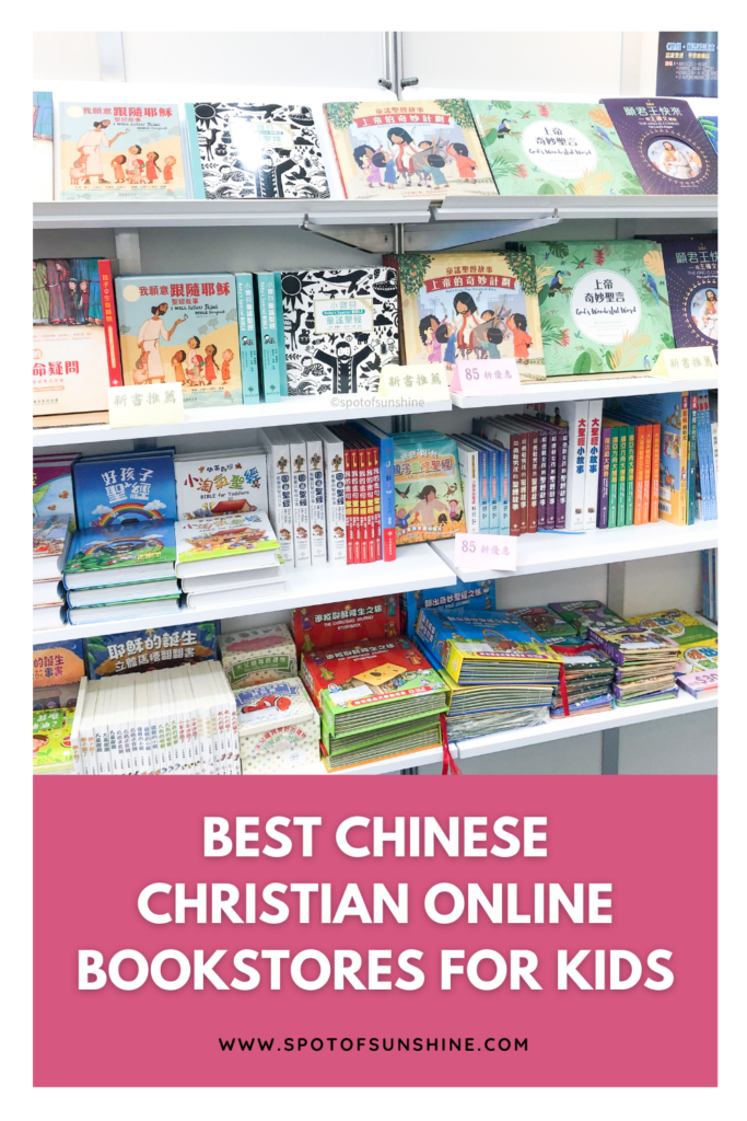 Chinese Christian online bookstores