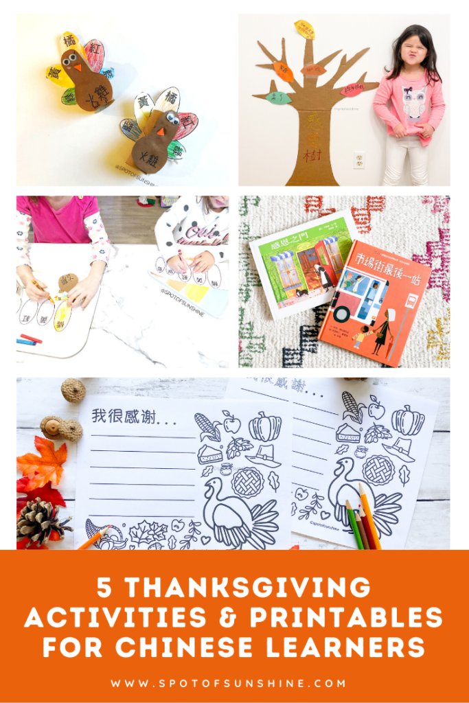 thanksgiving activities for kids Chinese