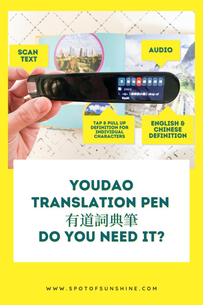 youdao translation pen 有道詞典筆