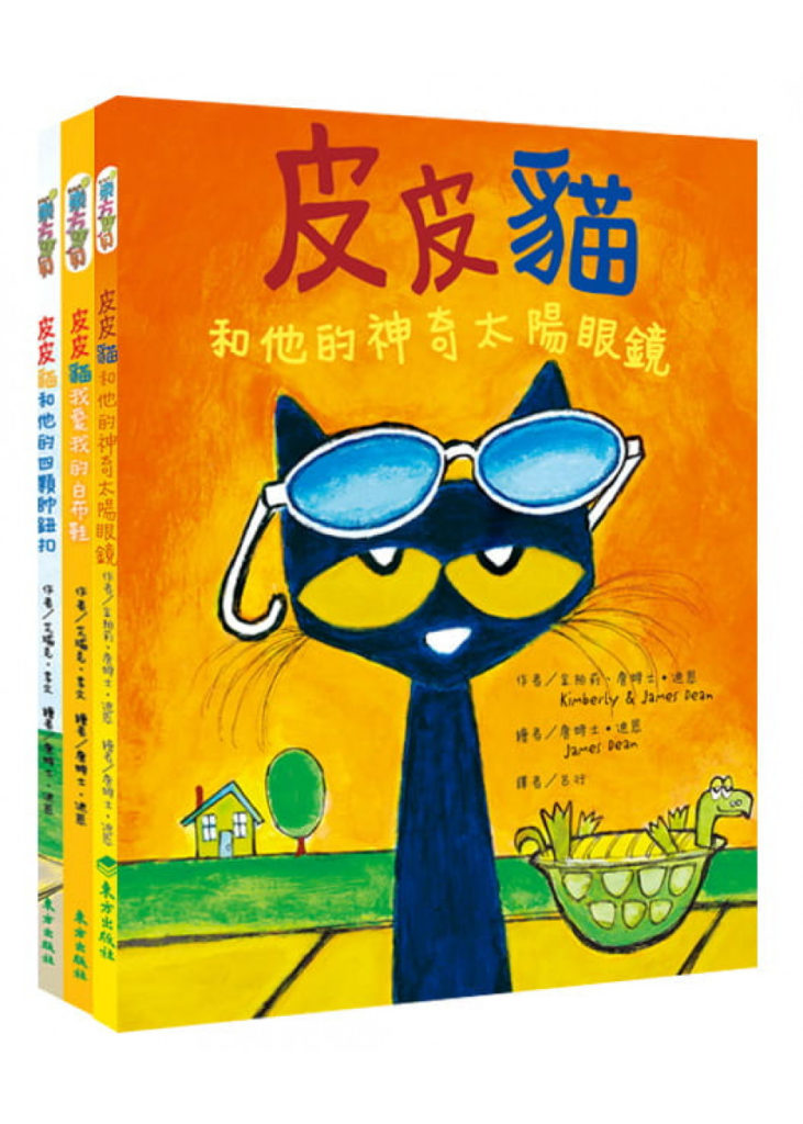 Chinese rhyming books pete the cat 皮皮貓