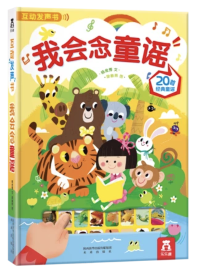 Chinese nursery rhymes