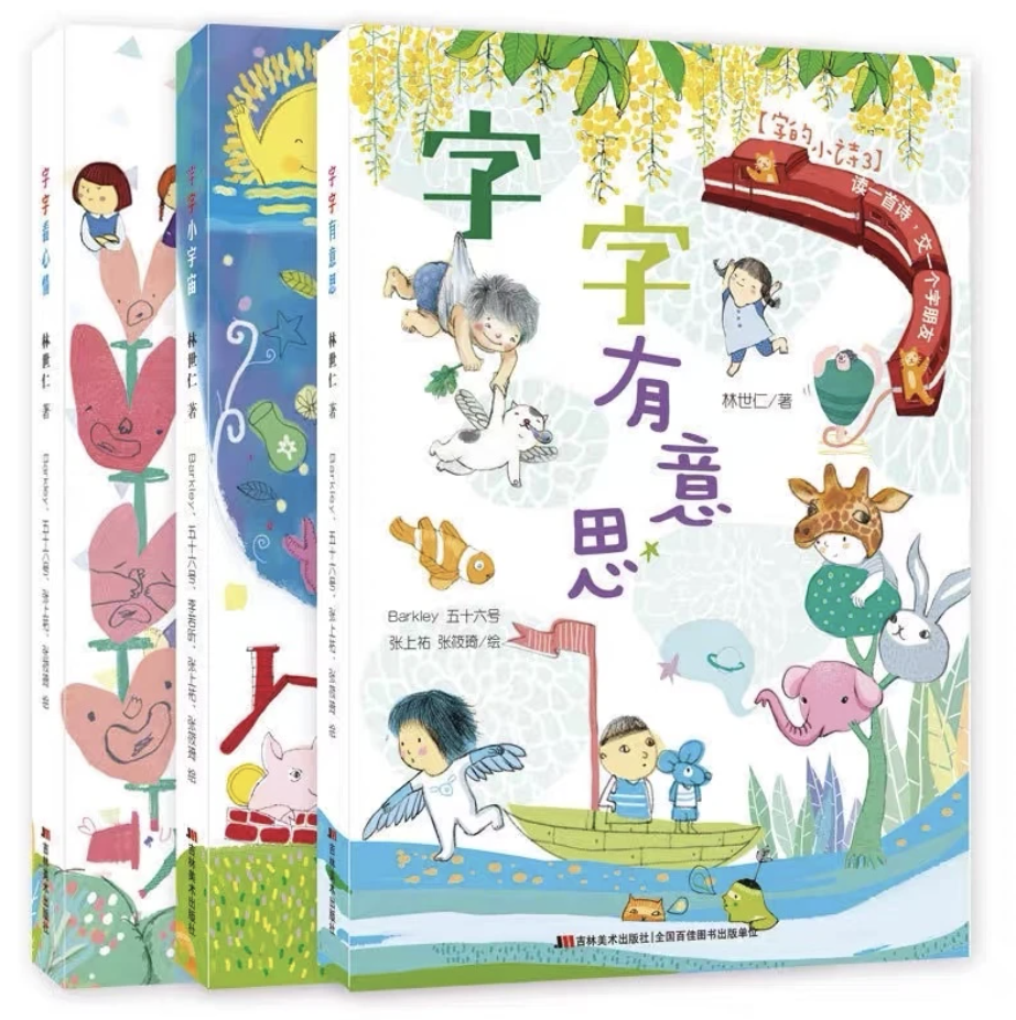 Chinese rhyming book for kids
