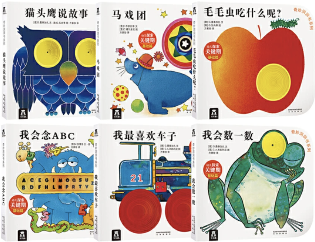 Magic Hole Interactive Boardbook rhyming chinese children's book