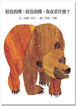 brown bear brown bear Chinese children's book