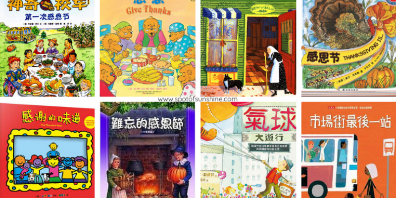 Chinese thanksgiving books for kids 中文感恩節圖書