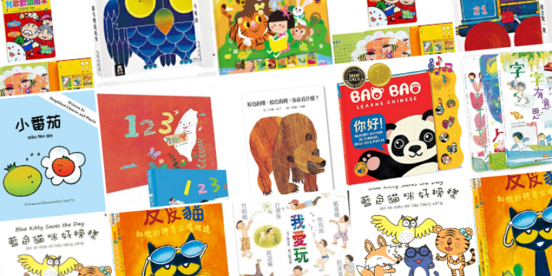 chinese rhyming books for kids