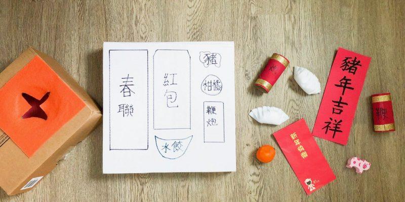 Chinese New Year CNY kids children toddler preschool activity Montessori 過年 中國年 小孩