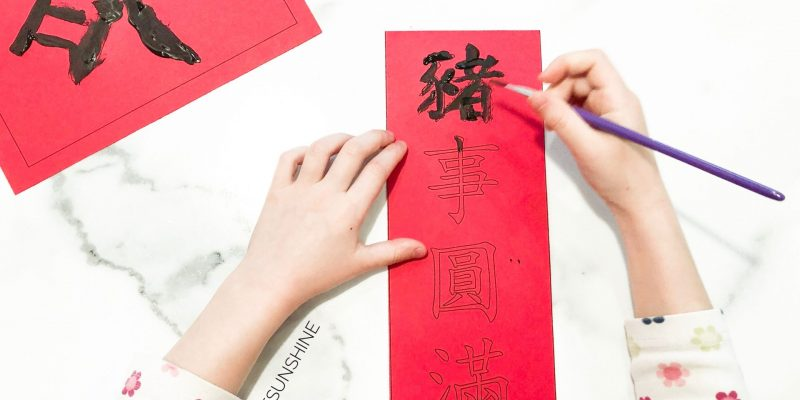 Chinese New Year Banner Printables 春聯diy Spot Of Sunshine