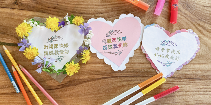 mother's day card 母親節卡片